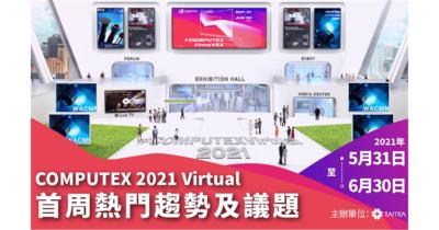 【COMPUTEX 2021】開展首周熱門趨勢及議題