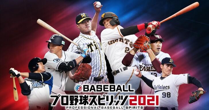 這次有部分中文化!《eBASEBALL 職棒野球魂 2021 滿貫砲》即將登場