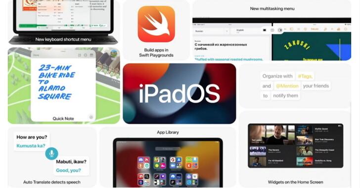 【WWDC 2021】iPadOS 15帶來六大操控變化,重新打造更直覺的Multitasking 多工處理操作