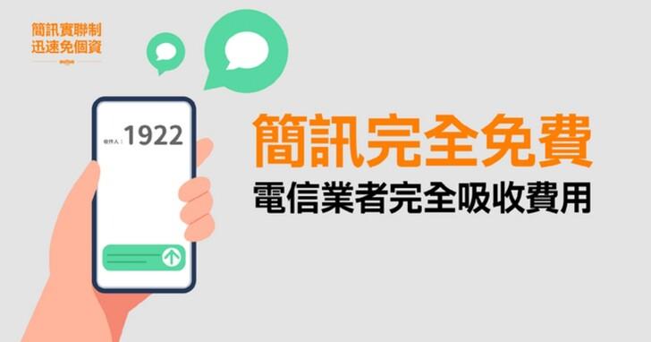 「簡訊實聯制」不到1個月傳超過3億則簡訊,一年維運成本預算達8億元