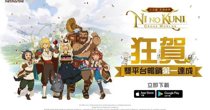 《二之國:交錯世界》榮登台灣雙平台暢銷榜雙料冠軍