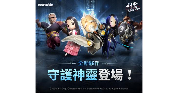 《劍靈:革命》更新推出守護神靈和神靈之塔,玩家可與英雄組隊
