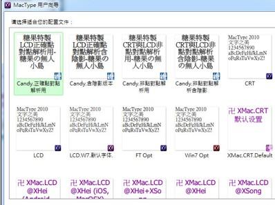 免改系統,好看的 Mac 字體完全移植 Windows 7