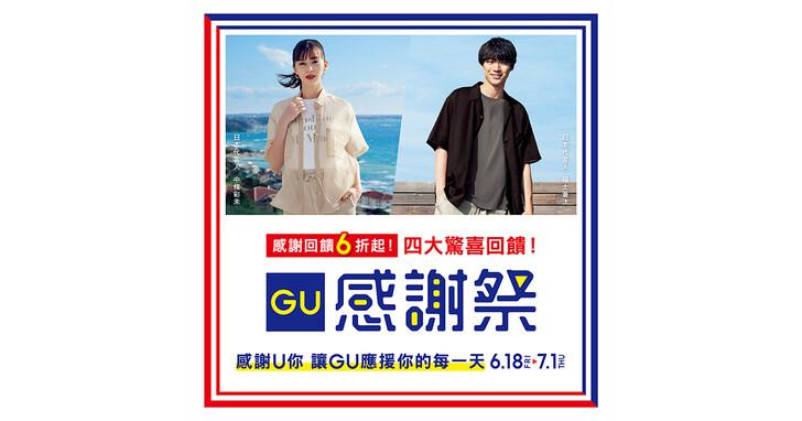 「GU感謝祭」6/18登場,優惠6折起、四大回饋天天送