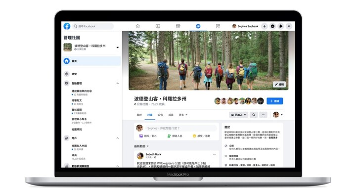 Facebook 推新社群管理工具,爭議性對話將主動提醒管理員