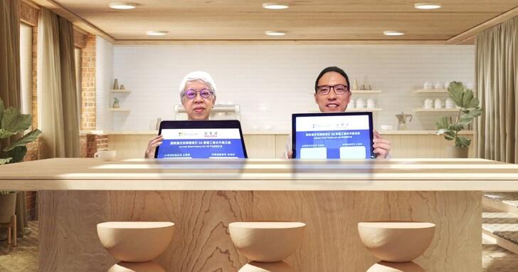 微軟攜手英業達啟動5G智慧工廠策略合作