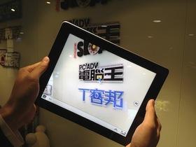 新 iPad 相機功能實測,對決 iPad 2、iPhone 4S