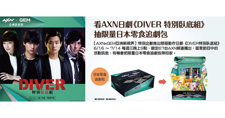 凱擘大寬頻上架體育直播賽事、首播日韓綜藝,鎖定AXN日劇再抽限量好禮