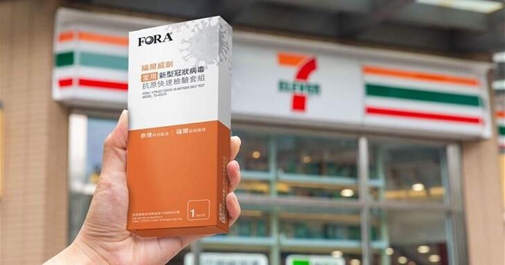 家用 COVID-19 快篩試劑哪裡買?4 大超商、藥妝店、藥局陸續開賣