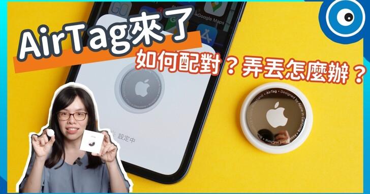【影片】Airtag 開箱實測,教你怎麼配對、遺失或撿到 AirTag 怎麼辦?