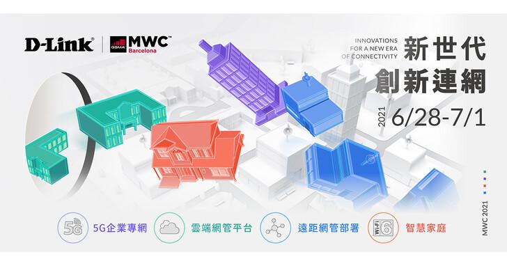 D-Link於MWC線上展覽推出新世代創新連網技術