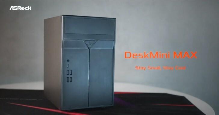 ASRock發表DeskMini Max概念電腦,10公升迷你尺寸還支援水冷