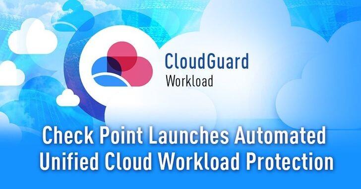 Check Point Software推出自動化雲端工作負載防護
