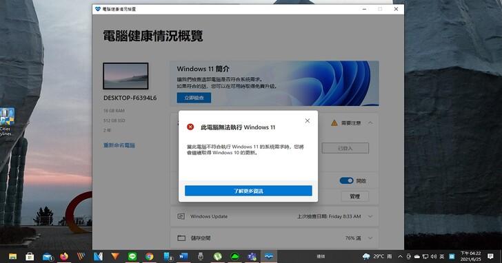電腦等級足以打《電馭叛客2077》卻被判「不能安裝Windows 11」?微軟承認健康檢查工具出錯