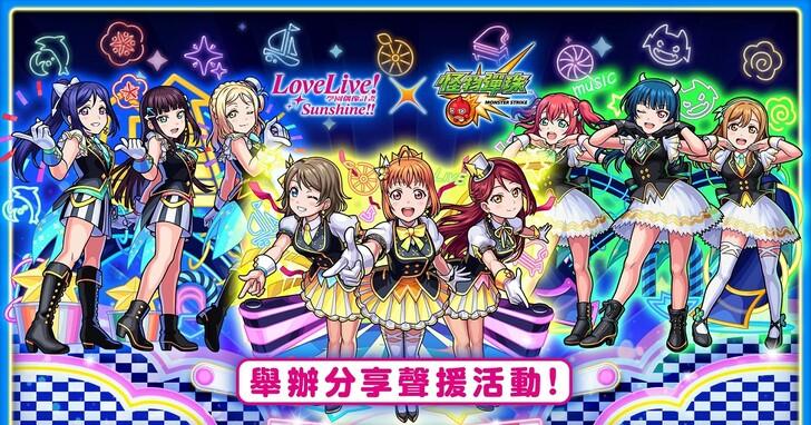 《怪物彈珠》合作《Love Live! Sunshine!!》,Aqours 成員登場!