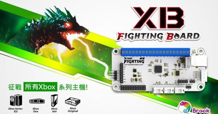 征戰所有Xbox系列主機! Brook XB FIGHTING BOARD