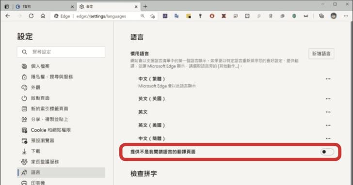 如何變更Edge詢問是否翻譯網頁的設定?