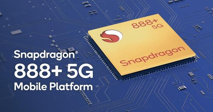 高通 Snapdragon 888+ 新處理器發表,華碩、小米、vivo 將在第三季首發新品