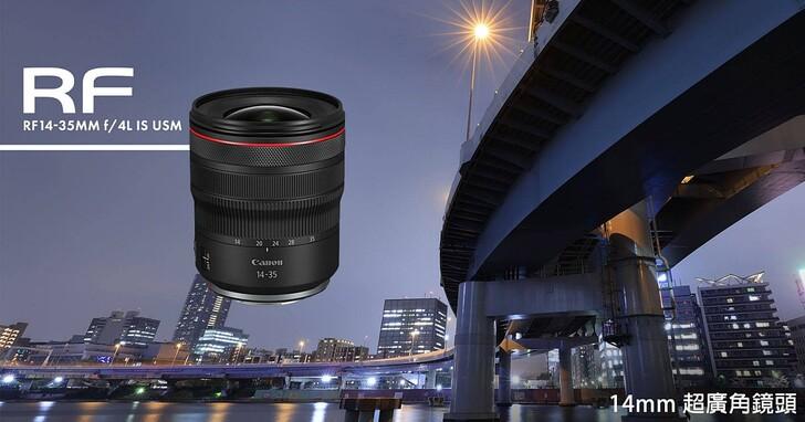Canon 將小三元變得更廣了,RF 14-35mm f/4L IS USM 正式推出,售價約合台幣4.8萬