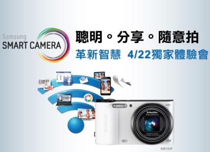 (T17心得PO文 得獎名單公布!)Samsung SMART CAMERA  4/22 獨家體驗會  等你來參加!