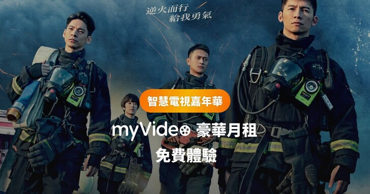 myVideo推夏日活動,智慧電視用戶享45天豪華月租免費看