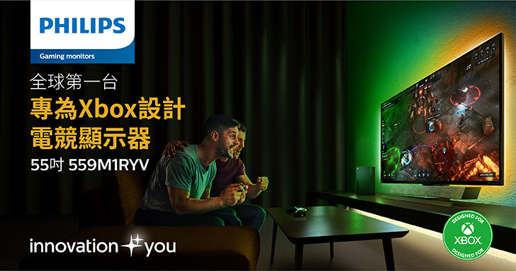 創造電競新紀元! 全球第一台「專為XBOX設計」的顯示器  飛利浦55吋559M1RYV