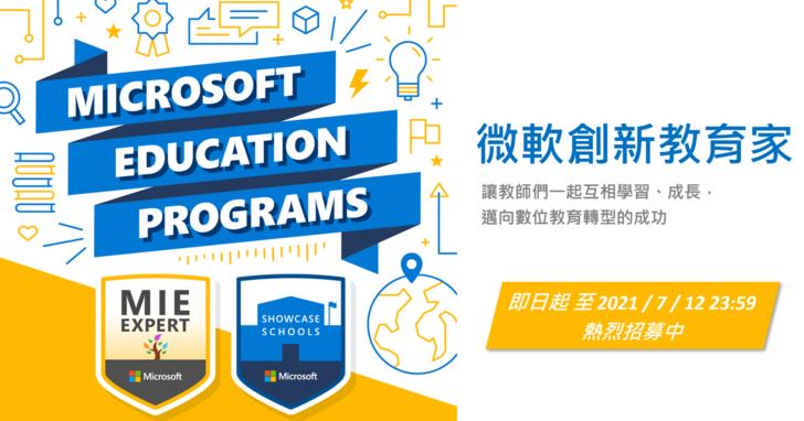 「微軟創新教育家計畫」熱烈擴大招募中