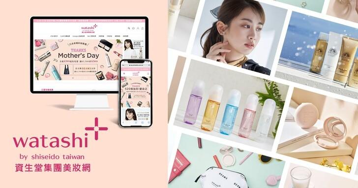 watashi+資生堂集團美妝網利用AI運算加速猶豫客結帳