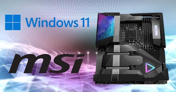 MSI主機板Windows 11相容性一覽,Intel 100系列與AMD 300系列晶片組起跳