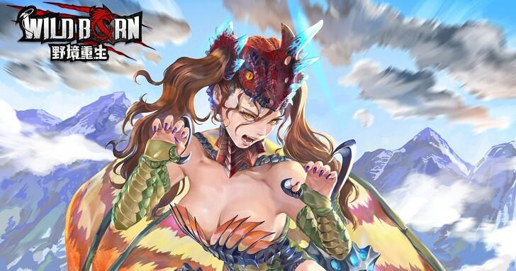 生存狩獵 ARPG《WildBorn 野境重生》開放事前登錄,攜手繪師「蚩尤」合作全新美術圖