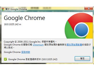 Chrome 18 正式版釋出,老電腦也能回春玩 3D 遊戲