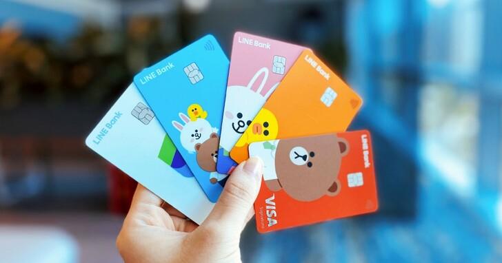 LINE Bank 刷卡回饋 3% 起,台幣優利活存 1% 額度無上限