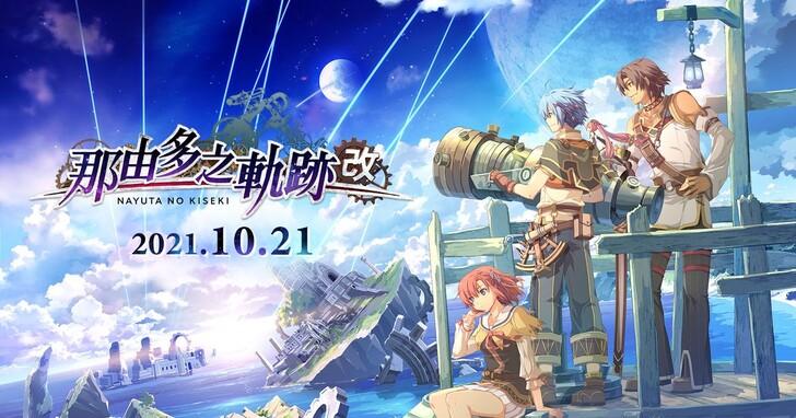 《那由多之軌跡:改》繁中/韓文版將於2021年10月21日發售