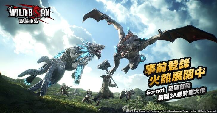 ARPG狩龍大作《WildBorn 野境重生》怪獸美術圖首度公開!