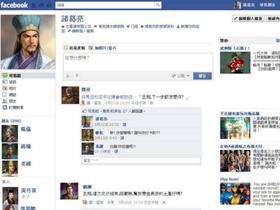 如果三國時代也有臉書的話?