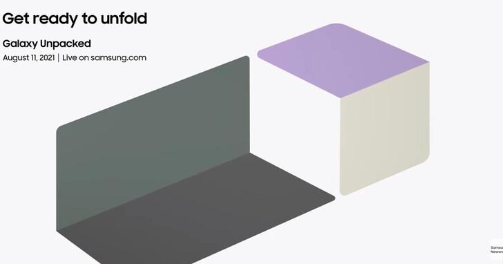 三星 Galaxy Unpacked 發表會8月登場,Galaxy Z Fold 3、Galaxy Z Flip 3 可能要來了!