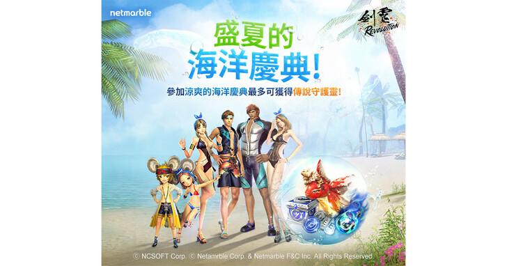《劍靈:革命》更新推出慶祝活動「盛夏的海洋慶典」