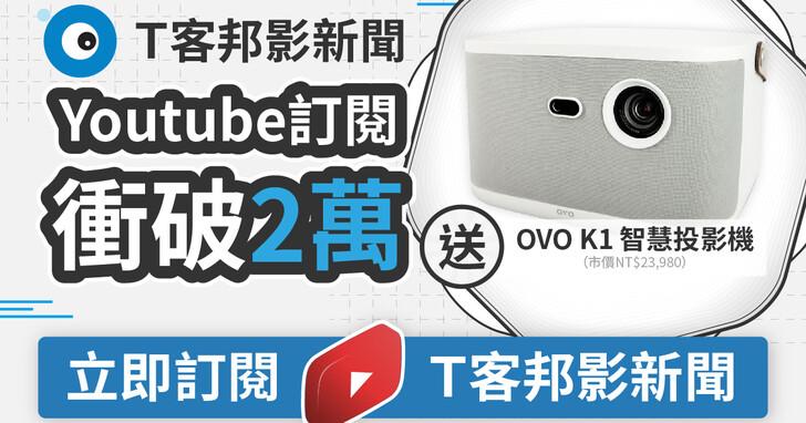 【9月抽獎活動】T客邦 YT 頻道揪好友來訂閱,送你萬元OVO K1 智慧投影機