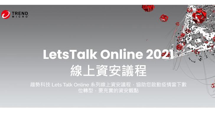趨勢科技LetsTalk Online 2021線上資安講堂啟動