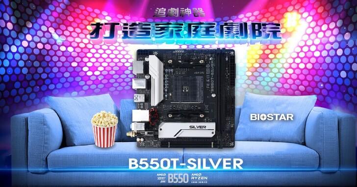 BIOSTAR映泰推出B550T-SILVER 主機板