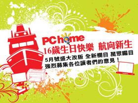 (公佈得獎名單)PC home 16歲生日,5月號歡慶改版,你留言 我送禮!