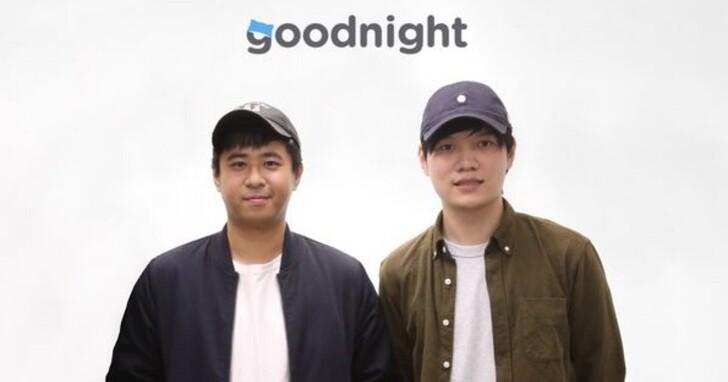 SoundOn整併語音社交平台Goodnight,打造聲音經濟第一品牌