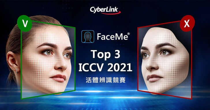 訊連FaceMe人臉辨識名列全球活體辨識競賽前三強