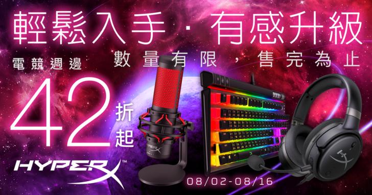 HyperX 8月限時優惠,萬元電競耳機最低42折