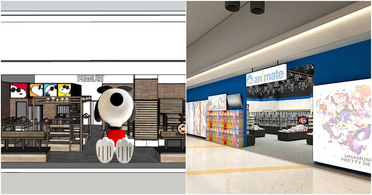 「新娛樂動漫特區」8月開幕!結合12大品牌、聚集超過200個IP