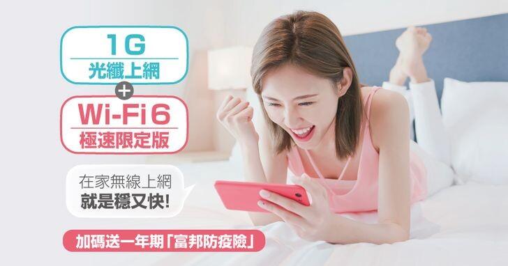 防疫漸解封,凱擘再推1G光纖上網+WiFi 6+安心防疫險