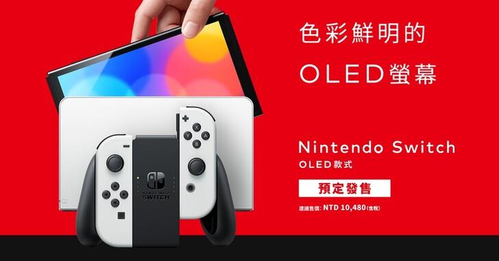 任天堂提醒新版Switch會有烙印問題,網友吐槽:反向行銷?