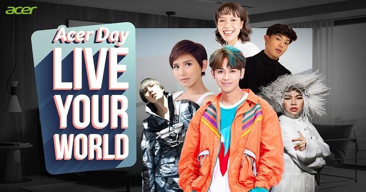 2021 Acer Day 線上音樂會 8/7 登場,亞太區六國歌手開唱
