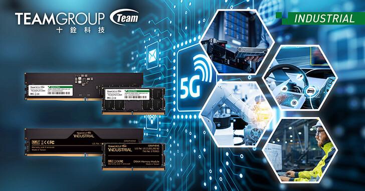 十銓科技領先業界推出DDR5 UDIMM及SODIMM工業級寬溫記憶體