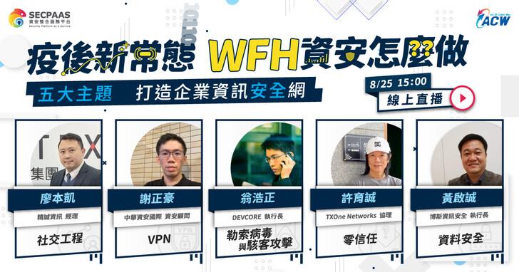 【得獎公告】WFH資安怎麼做?5位資安高手、5套資安攻略,讓員工居家上班不駭怕